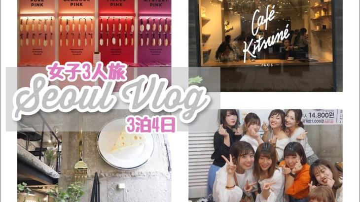 【韓国旅行】3泊4日 女子旅Vlog ✈︎