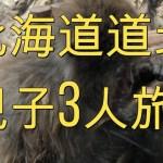 北海道道北親子3人旅 (東京~札幌~旭山動物園編) vol.1