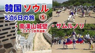 【韓国旅行】ソウル海外初心者4日目⑤南漢山城壁・サムルノリ