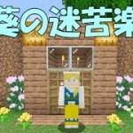 【マインクラフト】#9 葵の迷苦楽 一人旅