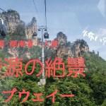 中国 一人旅 武陵源 天子山のロープウェイの絶景 Alone Trip In China View Of Wulingyuan's Ropeway