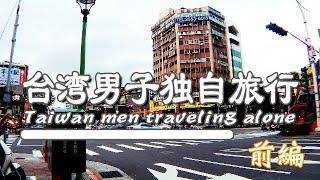 【台北男一人旅】【前編 】B級グルメ 雙城街夜市・雙連站・寧夏夜市・西門町