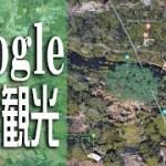【雑談】Google mapで行く海外旅行9 アニマルキングダム編