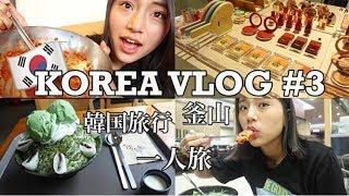 【韓国旅行】西面・海雲台で食べて買い物して幸せ♡ 『一人旅』   KOREA VLOG #3 // Yaska xoxo