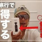 【海外旅行の裏技】Osmo Pocketが○○円引き!知らないと損な、超お得ショッピング方法。