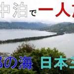【車中泊で一人旅  京都鳥取④〆】京都の舟屋と天橋立【SUBARU XV】