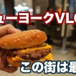 ニューヨーク観光VLOG【グルメ】ニューヨークらしいものを食べよう