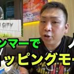 【ミャンマー】日本人観光客にオススメ買い物スポット紹介!