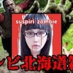 カオトマのゾンビ北海道雑談ライブ