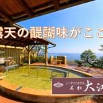シーサイドホテル 美松 大江亭_露天風呂01