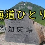 【北海道ひとり旅】 #022 知床峠