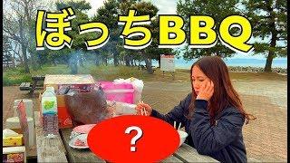 【女一人旅】遠征先で1人バーベキュー☆