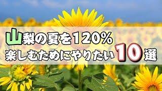 【山梨】山梨旅行で夏を120%楽しむ!10選!