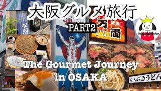 大阪グルメ旅行 パート2   大阪グルメスポット 紹介  焼肉 万両 そば なにわ翁 うどん いぶき  洋食 Hibio 【The gourmet journey in OSAKA】