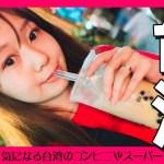 2泊3日台湾旅行VLOG✈️初海外旅!〜コンビニやスーパーが気になる〜【1日目】Taiwan Vlog yurippe