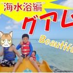 グアムへ家族旅行★3日目★キレイすぎる海に大興奮の仲良し兄妹『海水浴編』