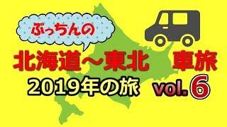 女子一人 車中泊 北海道~東北3カ月の旅6【天塩~旭川】