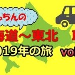 女子一人 車中泊 北海道~東北3カ月の旅7【旭川~支笏湖】