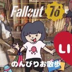 【Fallout76】生放送!おばさんひとり旅#18【PS4Live】