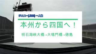 ジムニー(JB23)車中泊一人旅。本州から四国へ!明石海峡大橋・鳴門大橋。