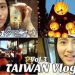 【台湾一人旅】九份&台湾No.1タピオカ//TAIWAN Vlog Vol.3