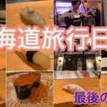 北海道旅行日記 PART6. 【最後の晩餐】