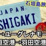 【石垣島旅】ユーグレナモールで買い物して石垣空港 羽田空港へ 最終日Part7