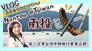 小V旅行 │【中部旅行必玩!│經典日月潭纜車、九族文化村high翻天】Nantou@Taiwan One Day Tour
