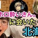 【VLOG】#1 ホロ酔いさん。に会うために北海道に行ってみた!~前編~【旅行動画】