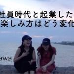 会社員時代と起業した今、旅行の楽しみ方はどう変化した?沖縄の海で語りました。【YUME&莉音の女子旅】