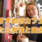 リアル英会話:おすすめのカフェに行ったらアメリカ人女性に出会う⭐︎英語で注文