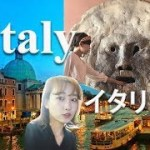 イタリアひとり旅!観光、グルメ!一週間でしたこと♪