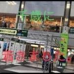北海道旅行記録⑪  長旅を終え、新千歳空港に到着!  今夜は周辺のホテルで一泊します