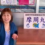 北海道旅行(函館)