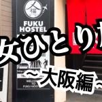 初めての女ひとり旅 〜大阪編〜  ホステル「福宿」にチェックイン&宿のご案内ツアー