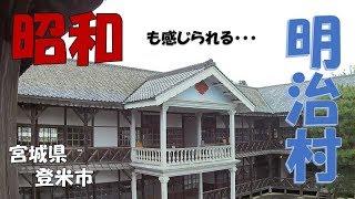 【日帰りの旅】昭和も感じられる♪ みやぎの明治村  宮城県登米市  サザエさん一家も訪れた教育資料館の紹介です♪