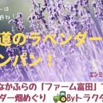 北海道を満喫!富良野のラベンダー畑でメロンパンとトラクターバス!【エンミカちゃんねる】