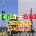 ちょっと今から名古屋行ってくる #ちょっと今から #名古屋 #ひとり旅