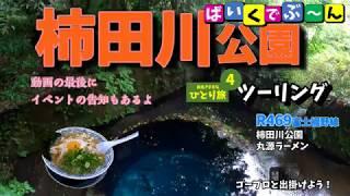 バイク ひとり旅 vol.4 【 柿田川公園 編 】