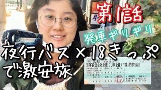 (1) 【18きっぷ旅】女子一人格安夜行バスで東北へ