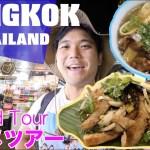 【美食の国】タイ・バンコクで爆食いグルメ旅行!絶品ガパオ、パッタイ、タイミルクティーにヨダレが止まらない【1日目】