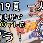 【2019夏休み企画】思い付き一人旅!湘南海岸で限定のアレを求めて!
