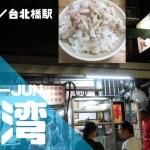【台湾旅行/ ひとり旅】2019.6月 3泊4日|Taipei 旅行記 ⑥三和夜市(台北橋駅)で 鶏肉飯