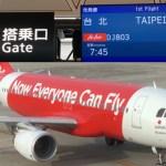✈️2019.6 エアアジアの旅 中部国際空港セントレアから 台北 桃園国際空港へ AirAsia A320-200