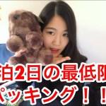 一泊2日旅行!!最低限のパッキング!!脱パンパン女子!!1박2일 팽킹!!!!