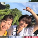 なかなか日本!~高速道路女子旅~ #59 インスタ映え抜群の特等席! 伊豆の国パノラマパーク