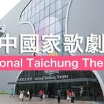 【台湾旅行】台中國家歌劇院(オペラハウス)へ行ってきた!/National Taichung Theater 番外編その1