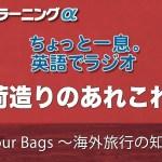 ちょっと一息。英語でラジオ:Pack Your Bags 〜海外旅行の知恵袋〜 「荷造りのあれこれ」