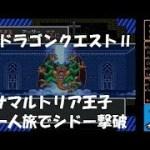 【SFC】 ドラゴンクエスト2 サマルトリア王子一人旅 シドー撃破