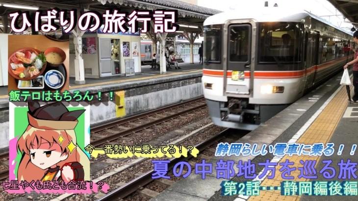 【鉄旅ゆっくり実況】op9-2 夏の中部地方を巡る旅~その1 静岡編後編